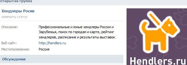 Хендлеры россии и зарубежья в вконтакте